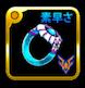 満月の指輪・迅の画像