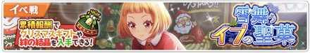雪舞うイブの聖菓.jpg