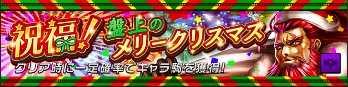 盤上のメリークリスマスの画像