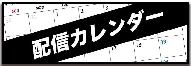 配信カレンダー