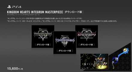 KH3 Integrum Masterpiece Digital Version