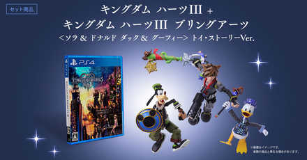 KH3 Deluxe Edition with Bring Arts Figures