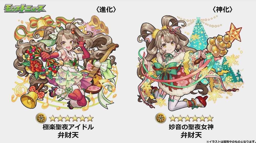 クリスマス弁財天.jpg