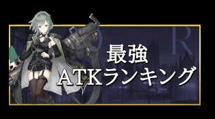 ATKランキング1.png