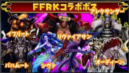 FFRKボスの画像