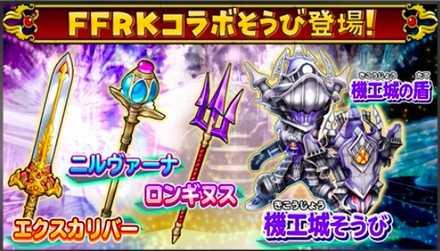 FFRK新装備の画像