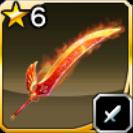 焔剣シェヴルマシオンの画像
