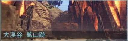 大峡谷鉱山跡