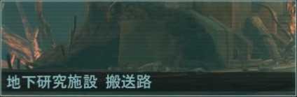 地下研究施設 搬送路のマップ画像.jpeg