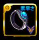 月の指輪・迅の画像
