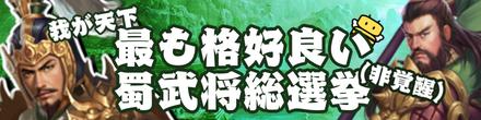 最も格好良い蜀武将総選挙のバナー