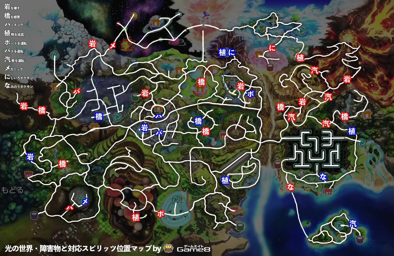 光の世界・障害物マップ.jpg