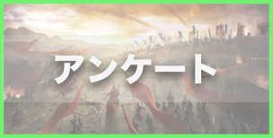アンケートパーシャル.jpg