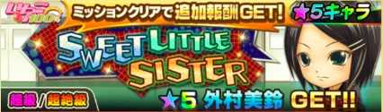 SWEET LITTLE SISTER画像