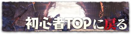 ゴッドイーター3(GE3)の初心者TOP