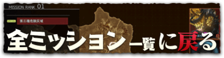 ゴッドイーター3(GE3)の全ミッション一覧