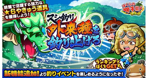 『ぼくらの甲子園!ポケット』で人気イベント「ヌシ釣り~外来種を釣り上げろ~」が開催中!