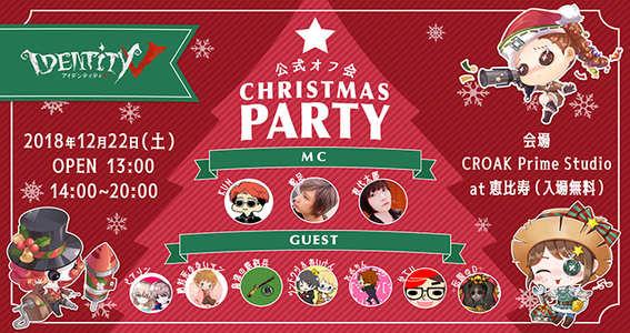 NetEase Games、『IdentityV 第五人格』初となる公式オフラインイベントを12月22日(土)に恵比寿「Croak Prime Studio」で開催!