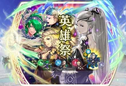 英雄祭のアイキャッチ画像