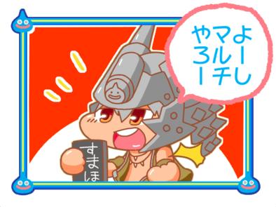 星ドラ漫画(1)