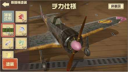 コトブキ戦闘機カスタマイズ.jpg