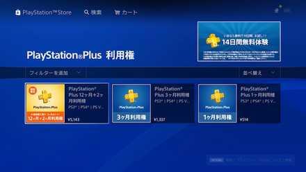 PSPlus利用権の画像