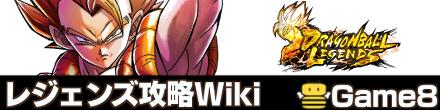レジェンズ攻略wiki