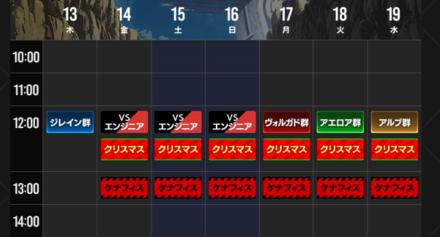 イベントスケジュールの画像