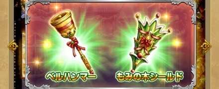 クリスマス限定武器