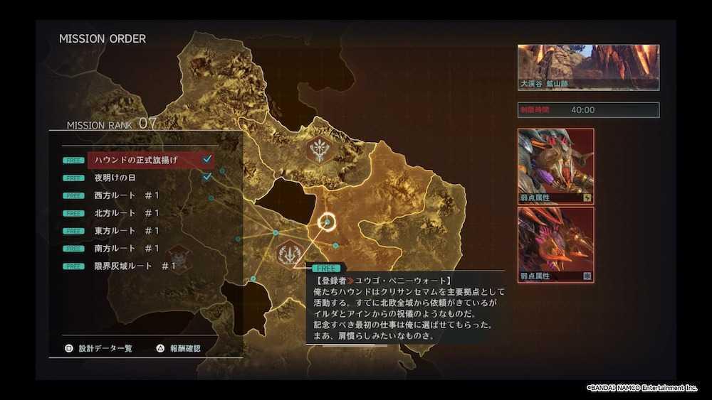 ランク7ミッションの解放