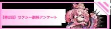 【第2回】セクシー副将アンケート