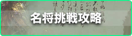 名将挑戦攻略バナー.jpg