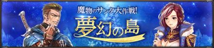 夢幻の島イベント最新.png