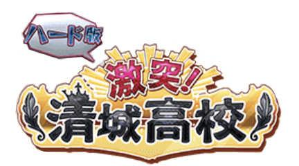 激突!清城高校ハード版のバナー.jpg