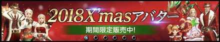 クリスマスアバター.jpg