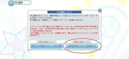ハチナイDMM連携方法その3.jpg