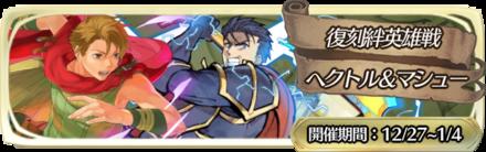 絆英雄戦ヘクトル&マシュー復刻のアイコン