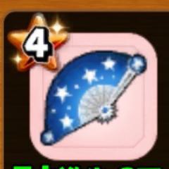 星のおうぎ