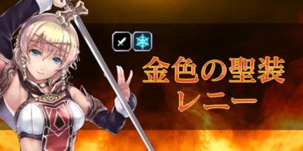 【ヴァルキリーアナトミア】金色の聖装レニーの評価とおすすめ武器・オーブ