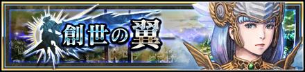 イベント「創世の翼」のバナー画像