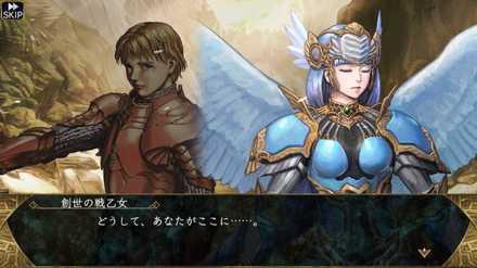 イベント「創世の翼」の画像1