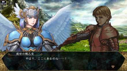 イベント「創世の翼」の画像2