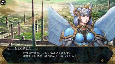 イベント「創世の翼」の画像3