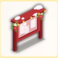 松の回覧板の画像