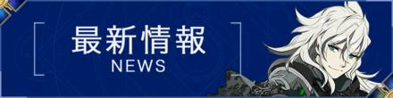 叛逆性フロントバナー最新情報.png
