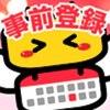 新作ゲームアプリ配信日カレンダー