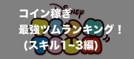 コイン稼ぎ最強ツムランキング(スキル1~3編)のバナー.jpg