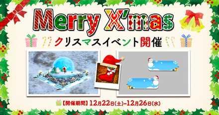 クリスマスイベント.jpg