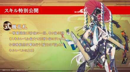 蒼龍改・飛龍改のスキル.jpg