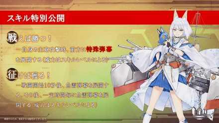 戦艦加賀のスキル情報.jpg